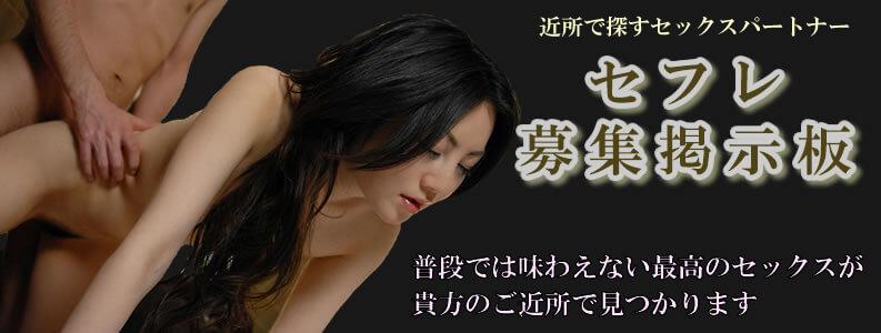 セフレ募集掲示板では、普段では味わえない最高のセックスが貴方のご近所でみつかります。